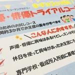【声優・俳優!週1~目指す!!@新宿】~3か月で学べるコースとは...?~