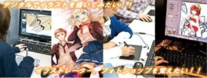 【秋葉原校 夜間・週末講座】Photoshopを学ぶ短期講座のお知らせ!