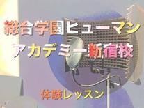 ☆7月☆無料体験日程@新宿校