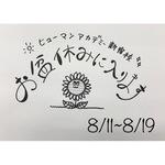 【声優・俳優!週1~目指す!!@新宿】~新宿校*お盆休みについて~