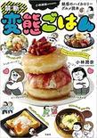 『禁断の変態ごはん』が好評発売中の小林潤奈さんが漫画家養成講座を卒業!