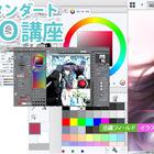 【名古屋校】2018年12月からデジタルイラストが学べる!クリップスタジオペイント講座開講のご案内