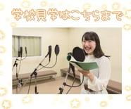 【新宿校】声優トライアルコース受付開始!2019年1月~2019年3月までの短期コース