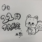 【新宿校】11月体験レッスンスケジュール★!今月は盛りだくさん!