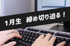 【CG・ゲーム・デザイン】1月開講講座のご紹介