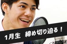 【声優・俳優】1月開講講座のご紹介
