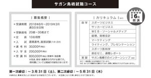 【サガン鳥栖就職コース】Jリーグクラブ内定保証型教育プログラム