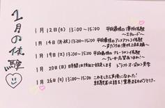 1月無料体験の日程★★新年新しいことに挑戦!
