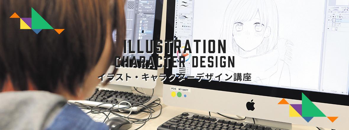 キャラクターデザイン 副業
