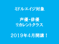 ミドルエイジ対象「声優・俳優リカレントクラス」開講!