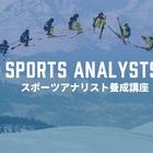 スポーツアナリスト養成講座開講!!