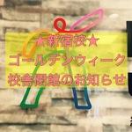【新宿校】ゴールデンウィーク閉館のお知らせ