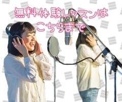 東京にお住まいの方☆5月の声優体験レッスン日程はこちらです!