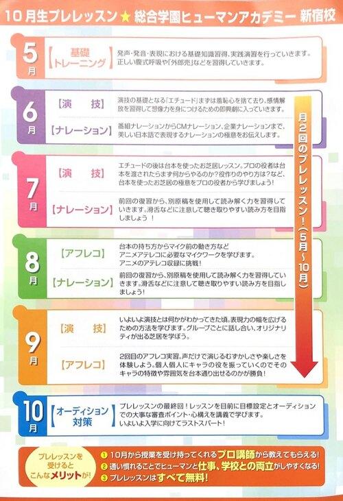 【声優・俳優を目指す!】新宿校☆10月生プレレッスンスタート