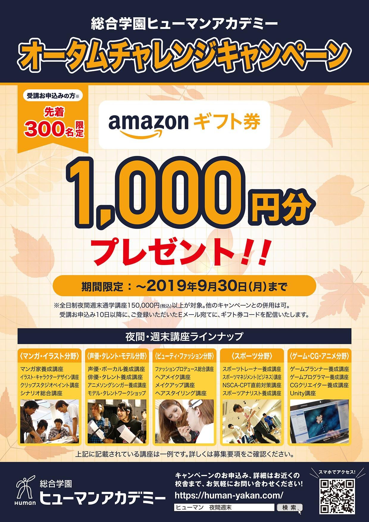 9月30日まで!!受講お申込者先着300名様にアマゾンギフトカードプレゼント!!
