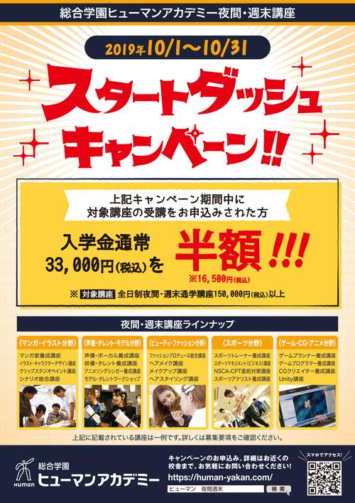 入学金50%OFF!!始めるなら今!!スタートダッシュキャンペーン実施中!!