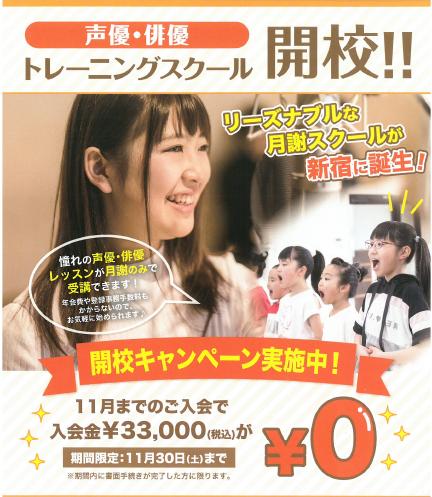 【新宿校☆月謝制】声優・俳優のトレーニングスクール開校!