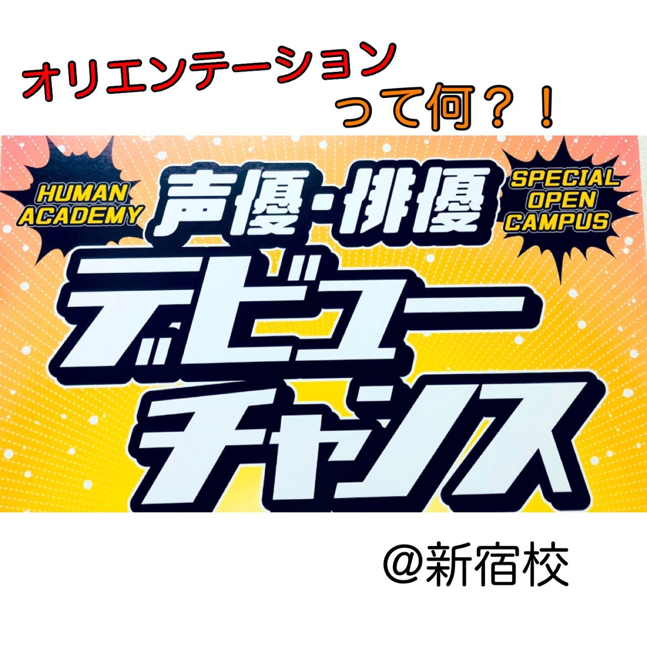 【声優・俳優】★2019年10月生 平日夜間週末コース スタート★