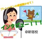 【新宿校★インタビュー】プレレッスンに実際ってどうなの!?