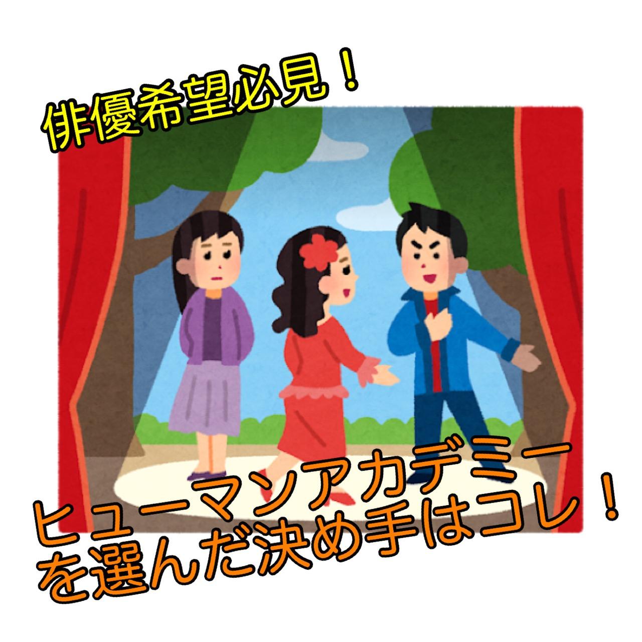 【受講生インタビュー】俳優希望!ヒューマンの夜間を選んだ決め手はコレ!