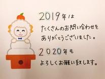 【今年ももう終わり!】お休み期間のお知らせ