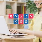 オンライン無料相談会実施中!!