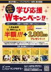 5月31日まで!!入学金50%OFF!+アマゾンギフトプレゼント!
