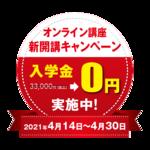 【オンライン講座】今だけ!新規開講キャンペーン!