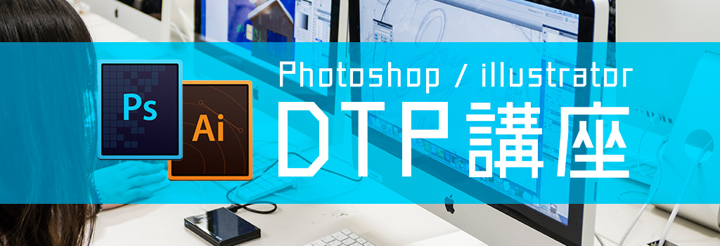 DTP(Photoshop/Illustrator)講座