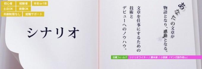 〈札幌 シナリオ 学校〉シナリオを学ぶなら、デビュー実績で選ばれるヒューマンアカデミー