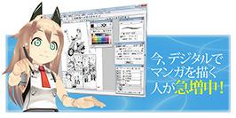 デジタルでマンガを描く人 急増中ですclip_studio_img01.jpg