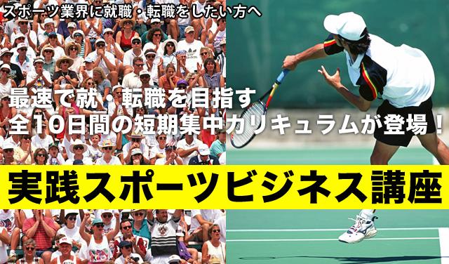 【新規開校】実践スポーツビジネス講座