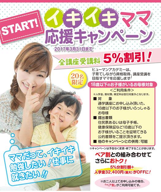いきいきママキャンペーンA4_2-1.png
