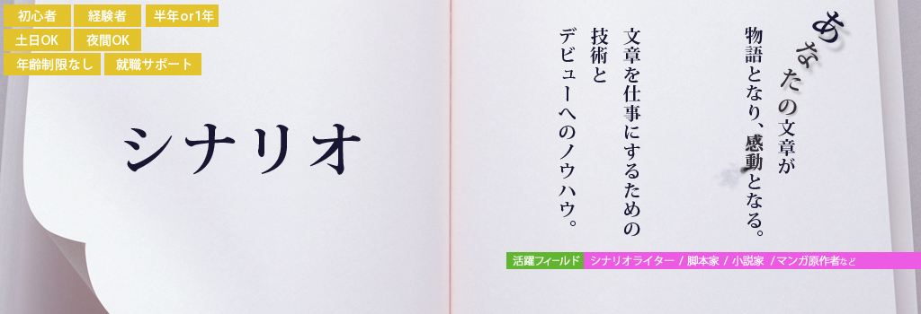 シナリオトップ.jpg