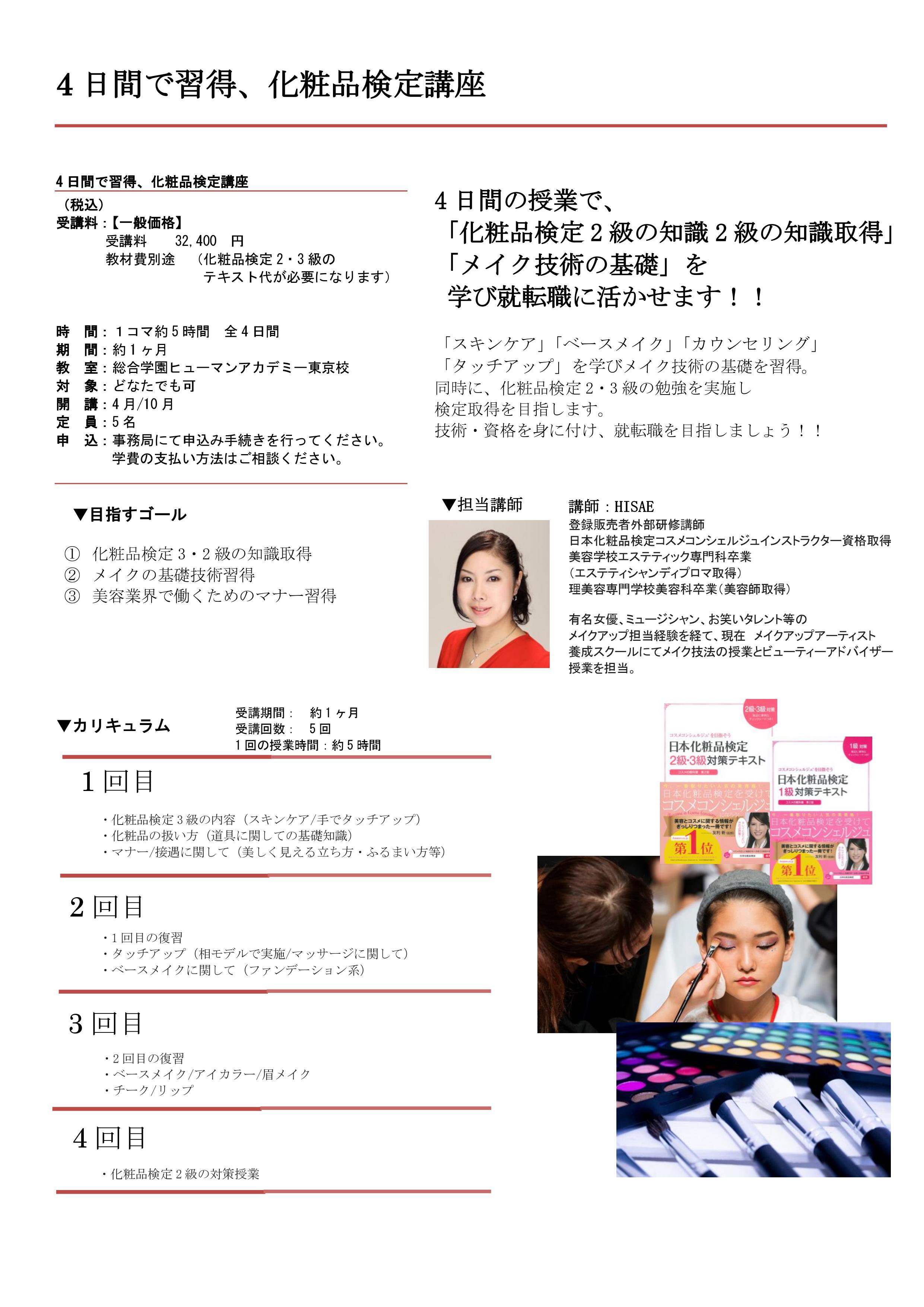 化粧品検定講座.jpg