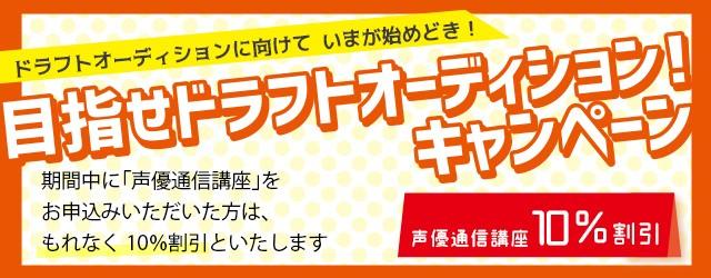 目指せドラフトオーディション.jpg