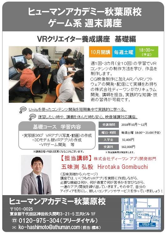VR講座案内.jpg
