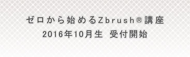 Zbrush講座受付開始.png