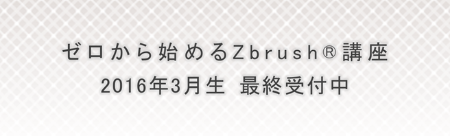 【ゲーム業界志望者必見】ゼロから始めるZbrush講座、最終受付!