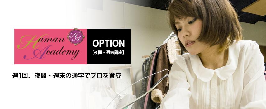 ★★九州・福岡で週1日で学べる!ファッションプロデュースの講座が来年4月に開講します★★