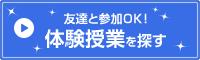 taiken.pngのサムネイル画像
