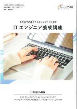 IT表紙-1.jpg